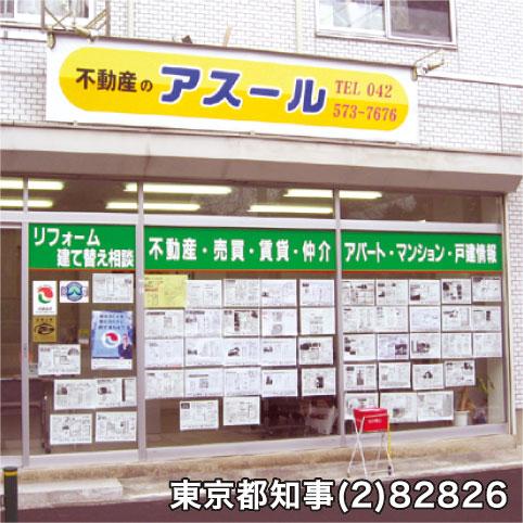 asu-ru.jpg