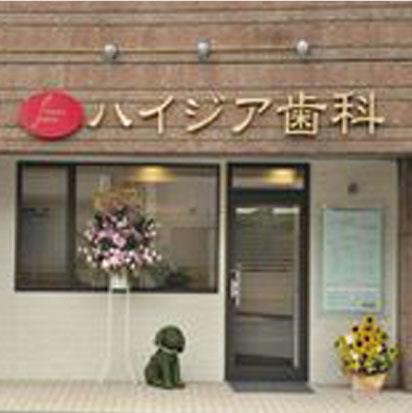 haijiashika.jpg