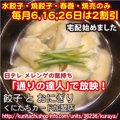 kuraya_.jpg