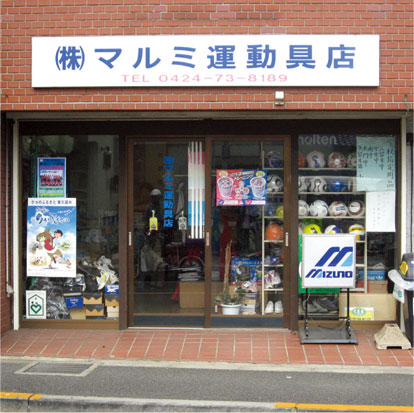 マルミ運動具店 - Web版ROKACHA ...