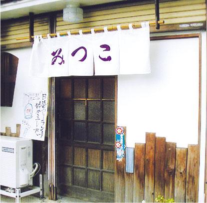 mitsuko.jpg