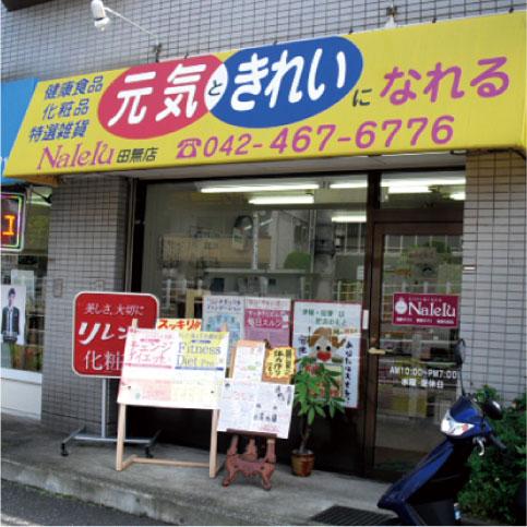nalelu-tanashi.jpg