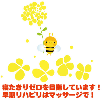 nanohana_houmon.jpg