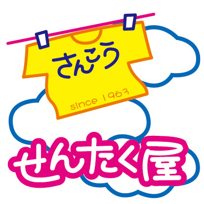 sentakuyasankodo.jpg