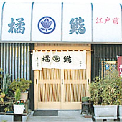 tachibanazushi.jpg