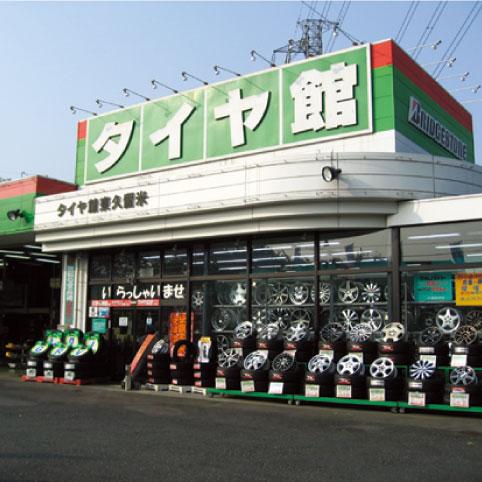 taiyakanhigashikurume.jpg