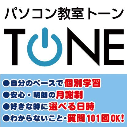 web_tone.jpg