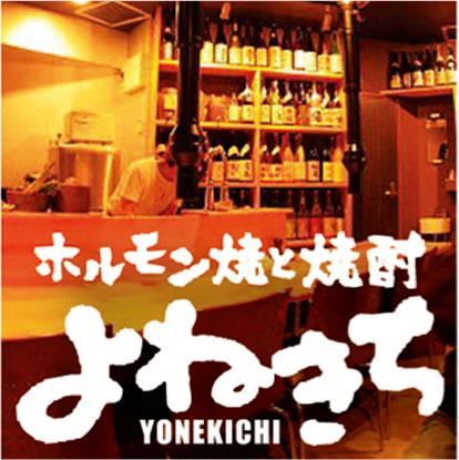 yonekichi_.jpg
